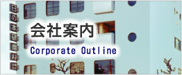 会社案内 -Corporate Outline-